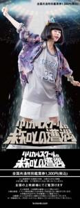 LS-MOVIE-ticket_yumi