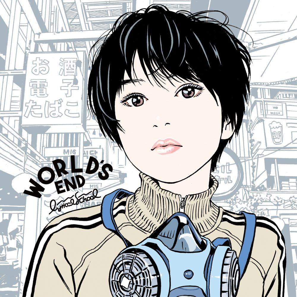 6月19日 火 発売 lyrical school フルアルバム world s end ジャケット